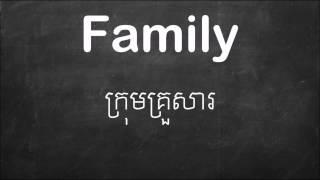រៀនអង់គ្លេសដំបូង - Learn English In Khmer - Family Vocabulary - គ្រួសារ