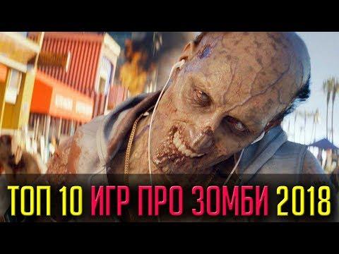 ТОП 10 ИГР ПРО ЗОМБИ 2018 ГОДА