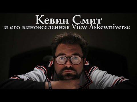 """Кевин Смит и его киновселенная """"View Askewniverse"""""""