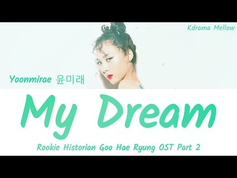 Download Yoonmirae 윤미래 - My Dream Rookie Historian Goo Hae Ryung OST Part 2 s Han/Rom/Eng/가사 Mp4 baru