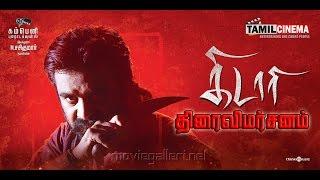 Kedari திரை விமர்சனம் சசிகுமார்|Tamil Cinema| Tamil Cinema News