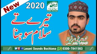 Punjabi Naat By Muhammad Adeel Sarfraz Mahfil By 571 GB 2017