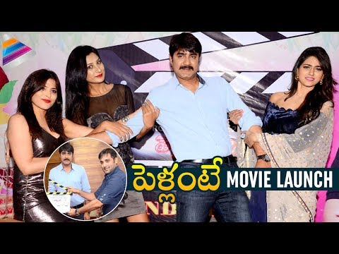 Srikanth Pellante Movie Launch by Tarun | Ali | 2018 Latest Telugu Movies | Telugu FilmNagar