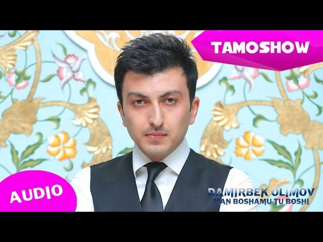 ???????? ?????? - ??? ?????? ?? ???? (2015) | Damirbek Olimov - Man Boshamu Tu Boshi (2015)