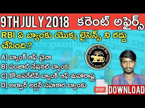9th July 2018 Current Affairs in Telugu | Daily Current Affairs in Telugu | Usefull to all Exams