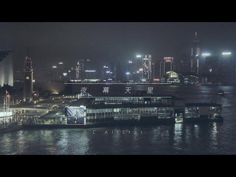 C AllStar - 夜幕天星 MV [Official] [官方]