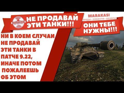 НИ В КОЕМ СЛУЧАИ НЕ ПРОДАВАЙ ЭТИ ТАНКИ В ПАТЧЕ 9.22, ИНАЧЕ ПОТОМ ПОЖАЛЕЕШЬ ОБ ЭТОМ. World of Tanks