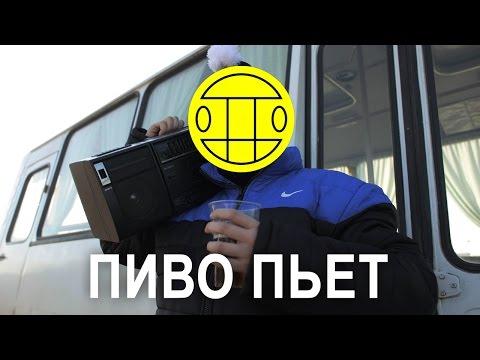 МС ХОВАНСКИЙ & СОБОЛЕВ - ПИВО ПЬЕТ [Тает Лед гр. Грибы]
