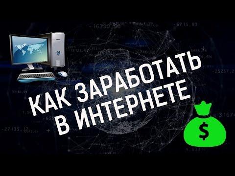 Программа как заработать в интернете