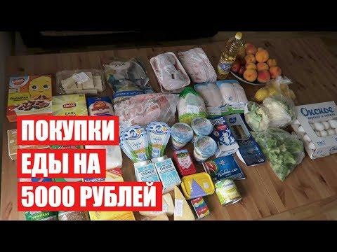 ПОКУПКИ ЕДЫ 5000 РУБЛЕЙ НА 14 ДНЕЙ ✔ Светлана Бисярина