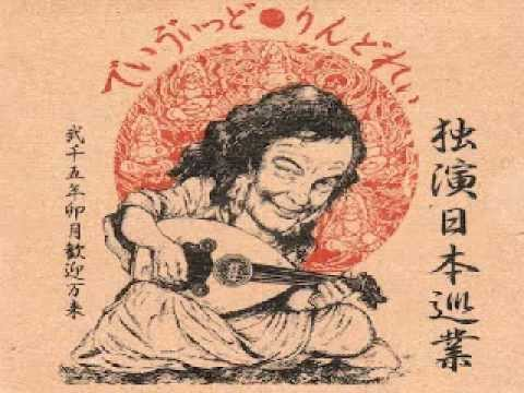 David Lindley - Monkey Wash Donkey Rinse