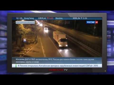 Колонна МЧС РФ с гумпомощью для Донбасса пересекла границу