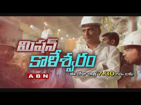 Exclusive Interview with Minister Harish Rao over Kaleshwaram Project | Promo | ABN Telugu