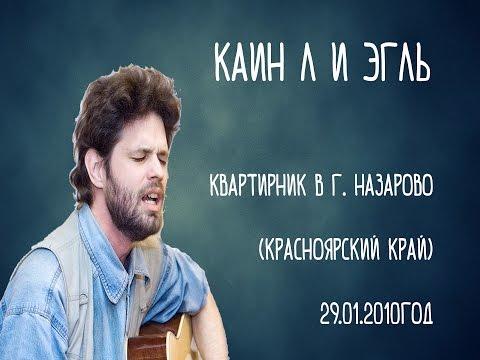 Каин Л и Эгль. Квартирник в г. Назарово (Красноярский край)