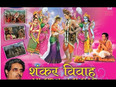 Damroo Wale Baba Teri Leela Hai Nyari Full Video Song By Pt  Somnath Sharma I Shankar Vivah video