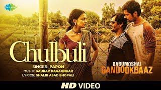 Chulbuli | Babumoshai Bandookbaaz | Nawazuddin Siddiqui | Bidita Bag | Papon