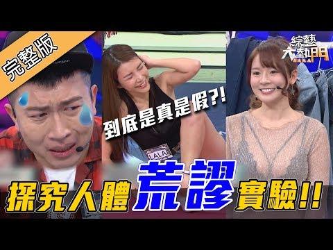台綜-綜藝大熱門-20190327 探究人體奧秘?!史上最荒謬的實驗測真偽!