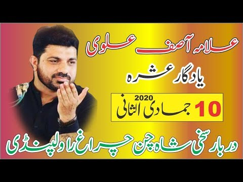 Allama Asif Alvi | Ashra Darbar Shah Chan Charagh Rawalpindi | 10 Jamadi ul Sani 2020