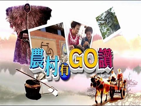 台灣-農村有GO讚