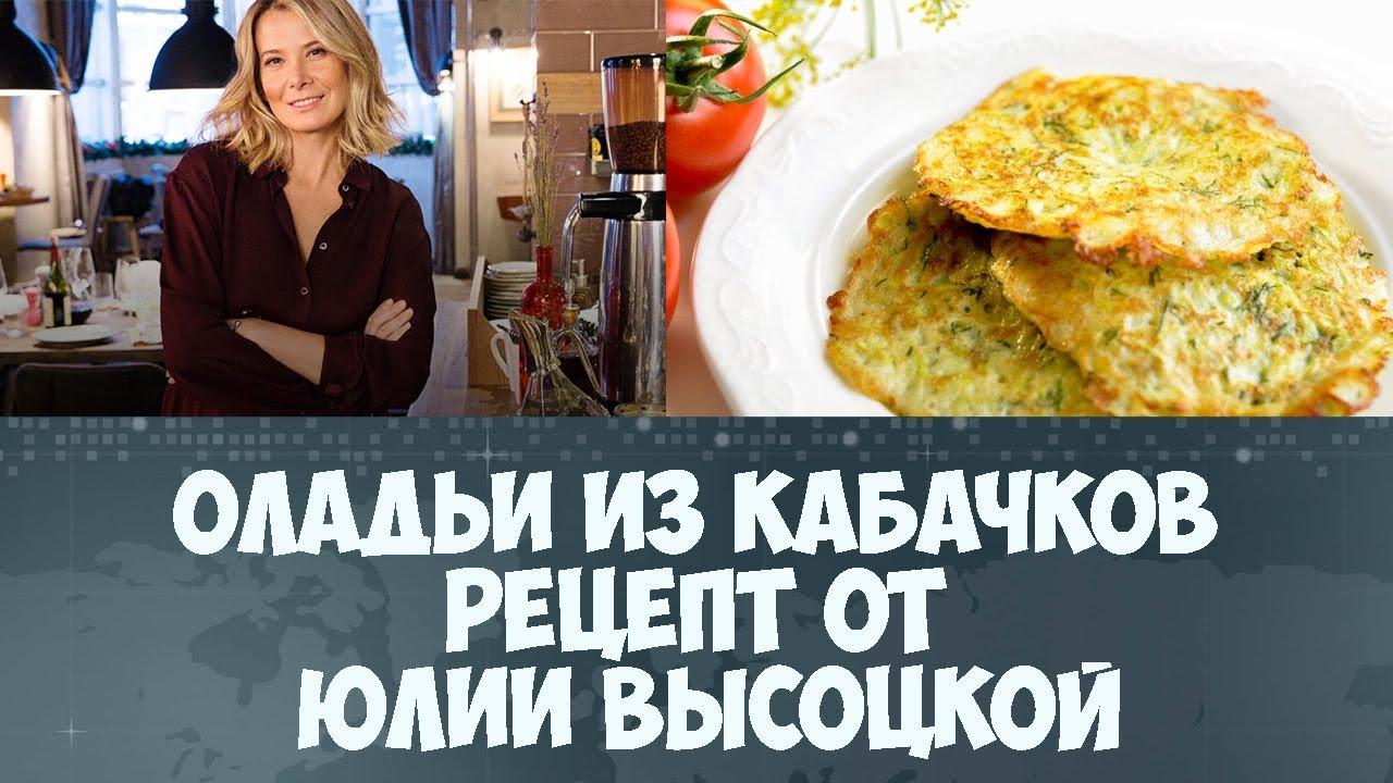 Оладьи из кабачков рецепт от юлии высоцкой