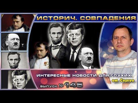 Выпуск 145. Исторические совпадения