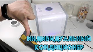 Мини Кондиционер Cooler Air Arctic