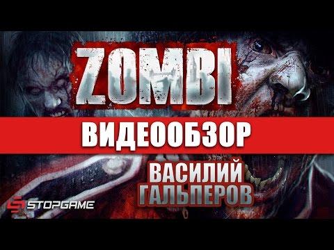 Обзор игры ZOMBI