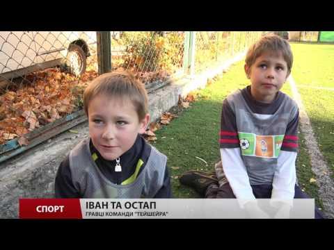 Учасники львівського проекту «Давай, грай» позмагались на першому турнірі