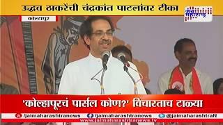 Download Uddhav thackeray on Chandrakant patil 3Gp Mp4