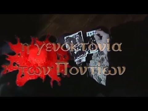 ΓΕΝΟΚΤΟΝΙΑ ΠΟΝΤΙΩΝ - PONTIAN HELLENISM GENOCIDE