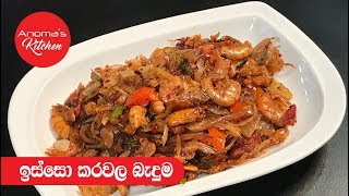 Dried Prawns Stir fry - Anoma's Kitchen