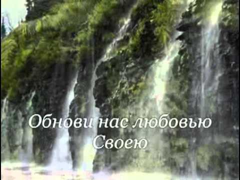 Христианские песни - I Seek You For I Thirst