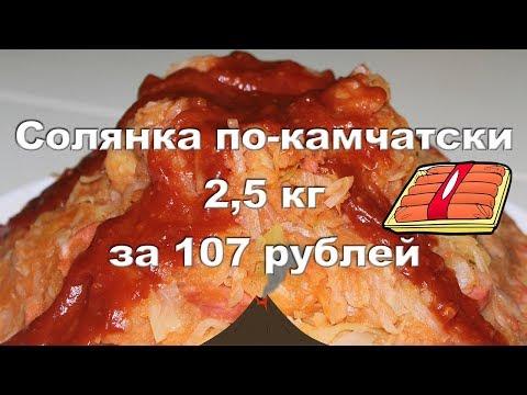 НИЩЕКУХНЯ. Солянка по-камчатски 2,5 кг за 107 рублей. Вулкан еды!