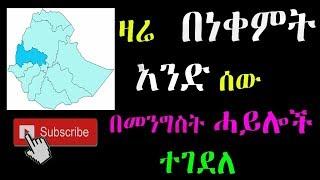 Ethiopia :  ዛሬ   በነቀምት  አንድ ሰው  በመንግስት ሓይሎች ተገደለ