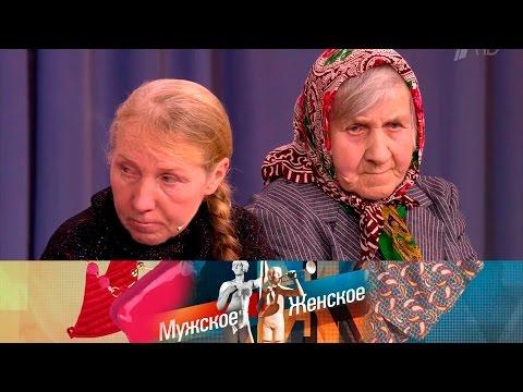 Мужское / Женское - Заложница. Выпуск от20.03.2017