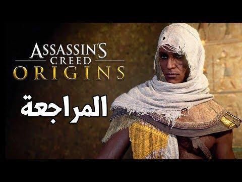 Assassin's Creed Origins ⚱️ الأسطورة تبدأ من هنا