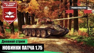 ВСЕ НОВИНКИ ПАТЧА 1.75 В WAR THUNDER - ТАНКИ ФРАНЦИИ!