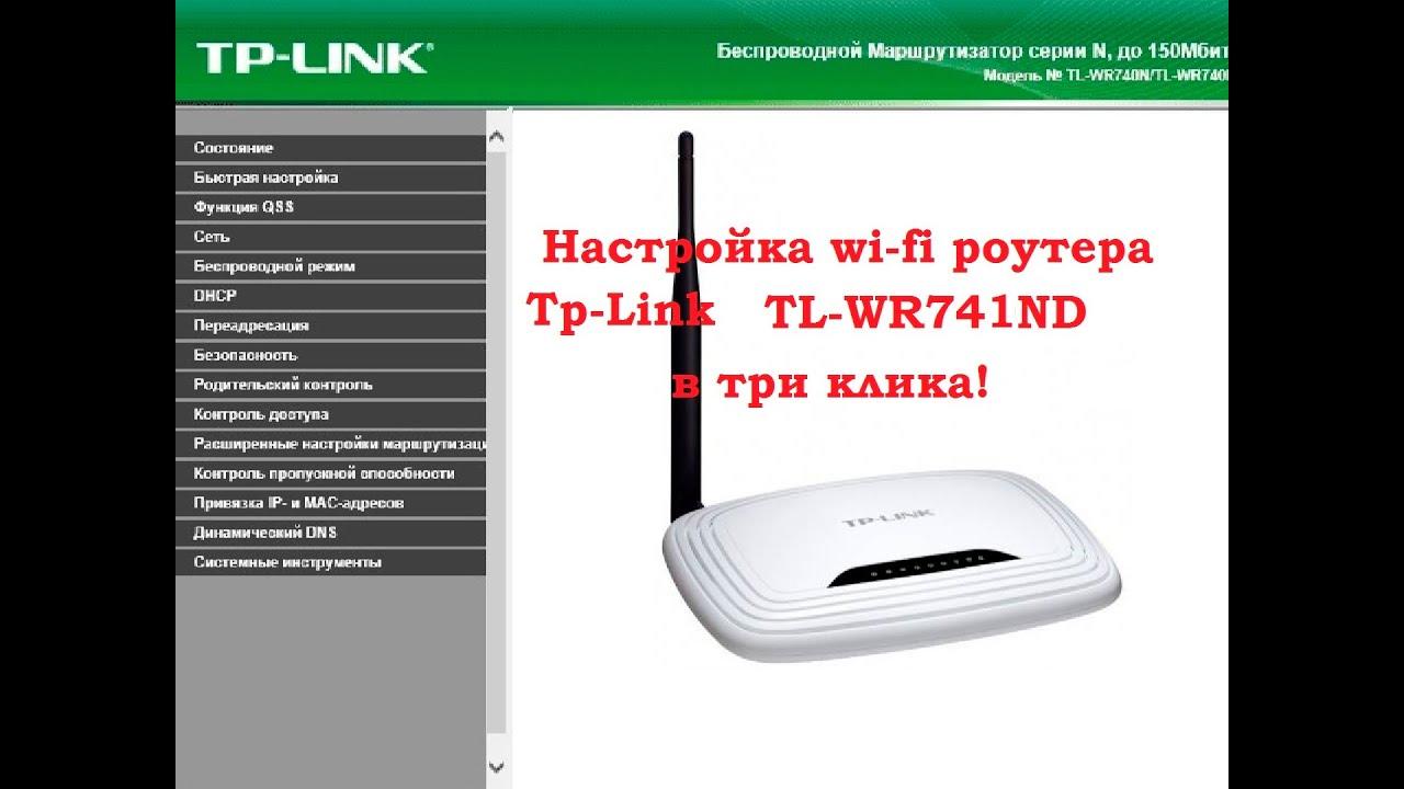 Как настроить wifi роутер своими руками 78