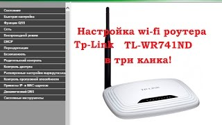 TP Link WR741ND настройка wi fi в три клика