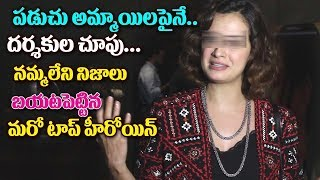 Worst Comments On Top Heroine From Tollywood Top Director | Top telugu Media