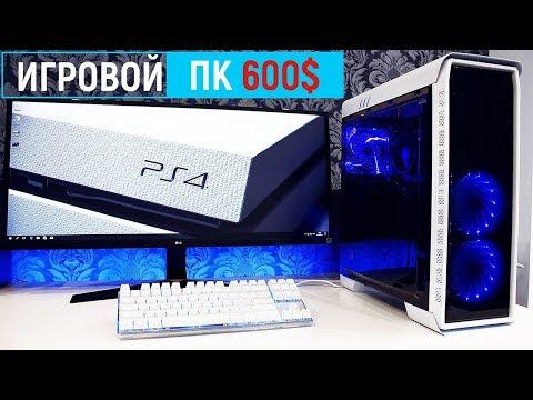 СОБРАЛ ИГРОВОЙ ПК за 30К! (600$) ОПТИМАЛЬНО В 2018 году!