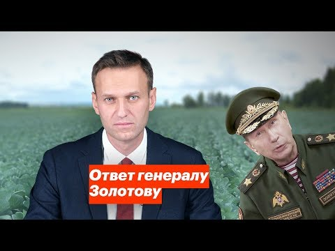 Ответ генералу Золотову