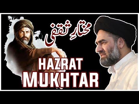 Importance of Hazrat Mukhtar e Saqafi in History | Maulana Syed Ali Raza Rizvi | MUST WATCH!