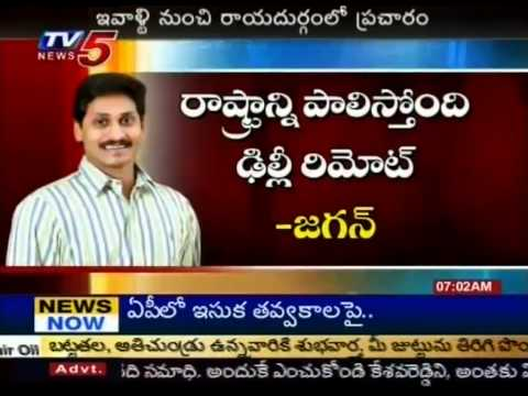 By Polls News- Jagan By Polls Campaign at Rayadurgam(TV5)