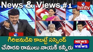 Debate On TRS MLC Ramulu Naik Suspended From Party | News and Views #1 | hmtv