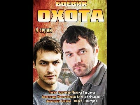 Охота. HD. 1 Серия из 4. Русские сериалы.  Драма,Криминал.
