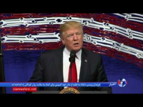 پرزیدنت ترامپ گفت بینش جدیدی را در سیاست های داخلی آمریکا ارائه داده است