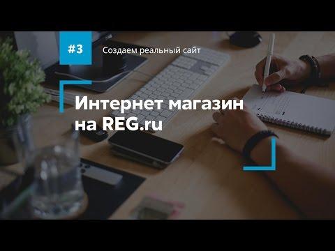 Создаем интернет магазин на конструкторе сайтов Reg.ru