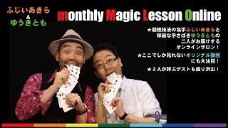 """Résultat de recherche d'images pour """"monthly magic lesson"""""""