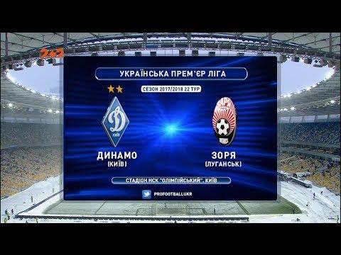 Матч ЧУ 2017/2018 - Динамо - Заря - 3:2.